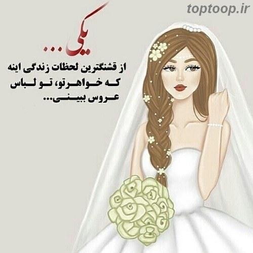 عکس نوشته در مورد عروس شدن خواهرم