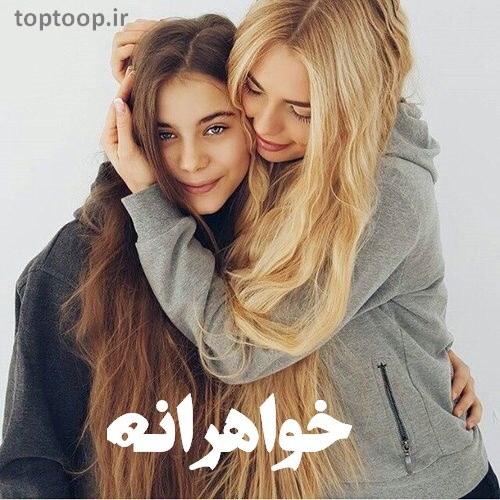 من که عاشق خواهرم هستم+ مطلب و عکس نوشته