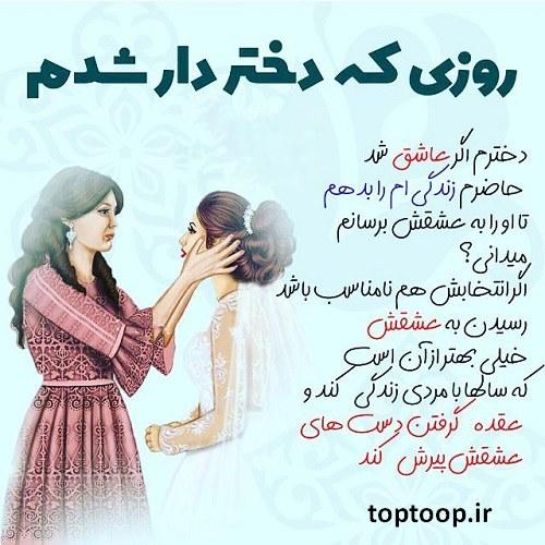 عکس نوشته پروفایل دلتنگی و گریه مادر برای دخترش + متن قشنگ
