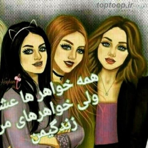 عکس پروفایل خواهرانه با مطلب های زیبا