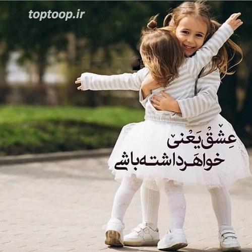 عشق یعنی خواهر داشته باشی