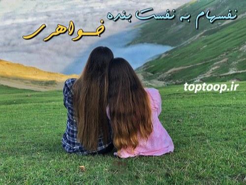 عکس نوشته نفس هام به نفست بنده خواهری