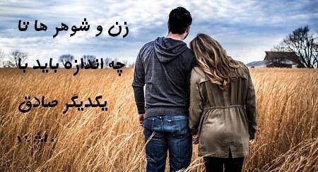 زن و شوهر ها تا چه اندازه باید با یکدیگر صادق باشند