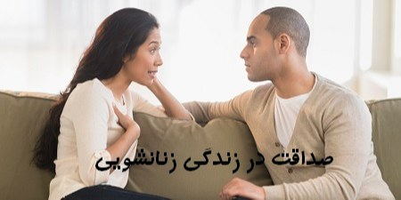 صداقت در زندگی زنانشویی
