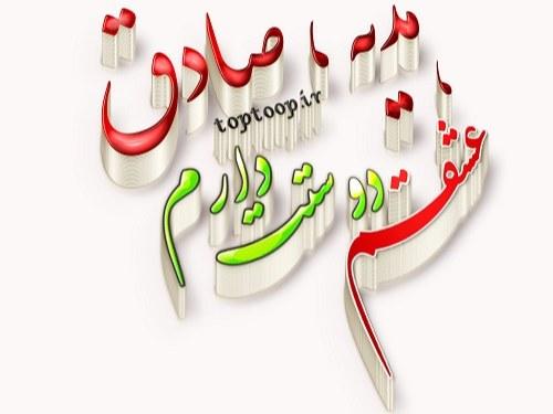 عکس نوشته عاشقانه اسم های هدیه و صادق + عشقم دوستت دارم