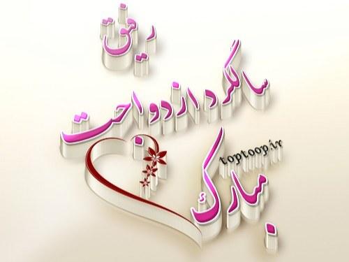 عکس نوشته رفیق سالگرد ازدواجت مبارک + آلبوم تصاویر تبریک سالگرد ازدواج به دوست