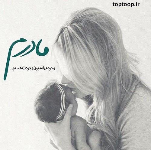 عکس نوشته مادر به دختر 2019 + جملات خاص و دلنشین
