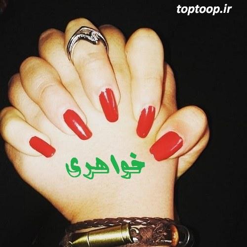 عکس پروفایل خواهری ،دست تو دست همدیگه