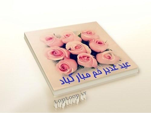 عکس های متن دار شیک به مناسبت تبریک عید غدیر خم با کیفیت بالا