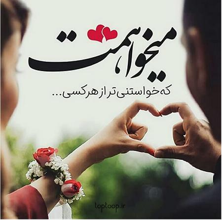 متن های زیبا و احساسی 2019 عاشقانه دلنشین  +عکس قشنگ