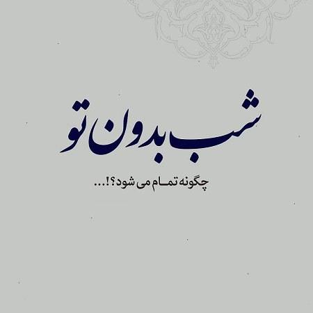 متن عاشقانه کوتاه و جذاب 98 با عکس