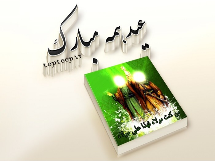عکس نوشته عید همه مبارک +عکس پروفایل اختصاصی برای روز عید غدیر