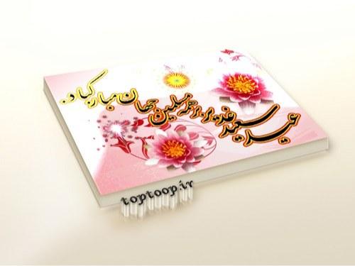 عکس غدیر خم همراه با عکس نوشته تبریک غدیر خم برای پروفایل