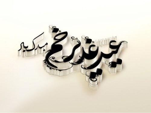 تصاویر متن دار تبریک عید غدیر خم