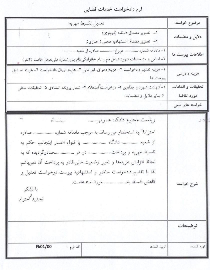 فرم دادخواست تعدیل اقساط مهریه + عکس
