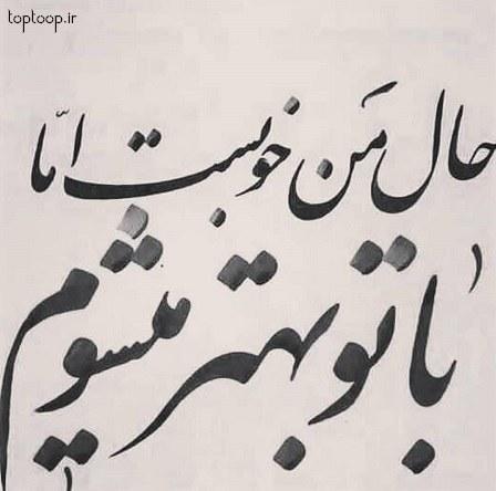 جمله ی آرامش بخش و معنی دار