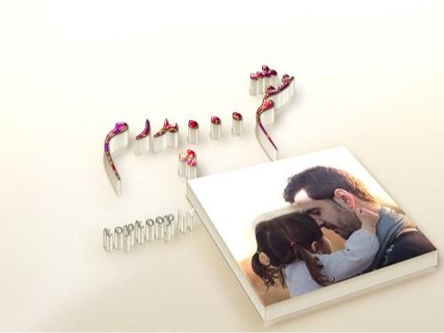 عکس نوشته پدر و دختر عاشقانه