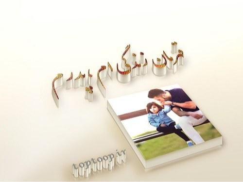 عکس نوشته پدر و دختری