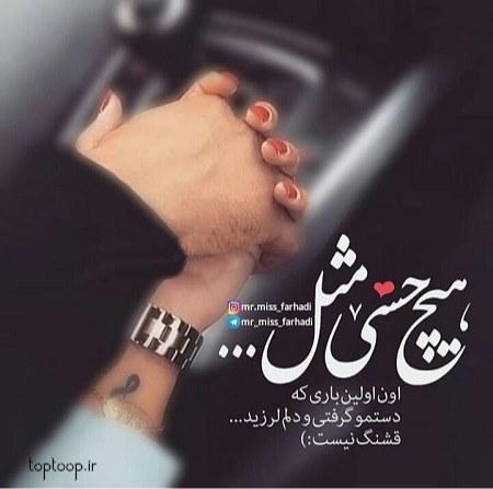 جملات عاشقانه انگلیسی 98 برای همسر به همراه ترجمه فارسی