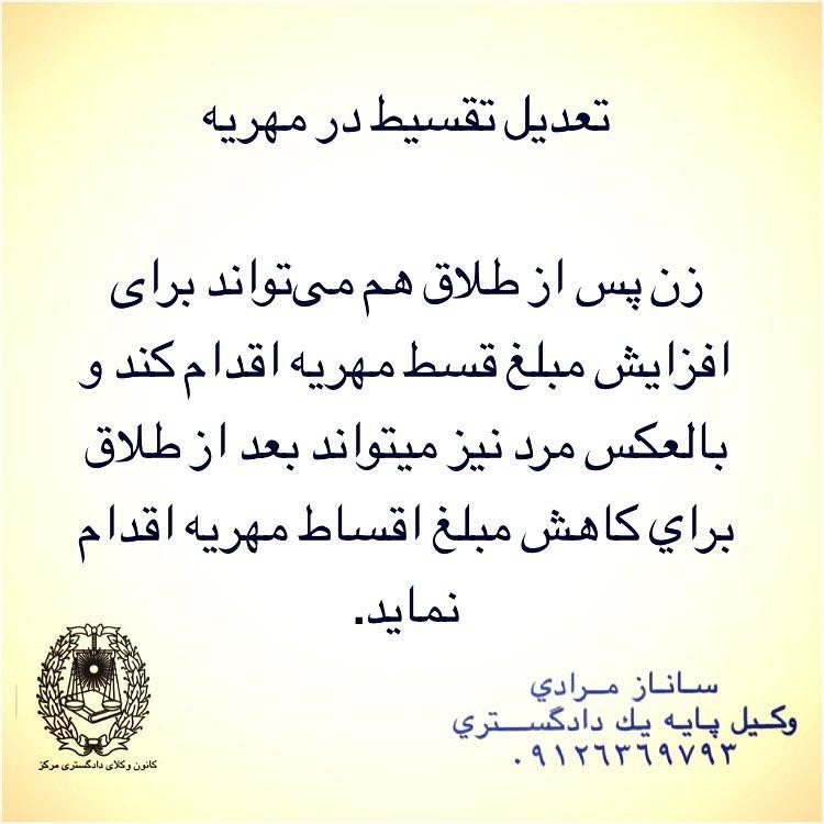 اطلاعاتی درباره تعدیل اقساط مهریه همراه با عکس