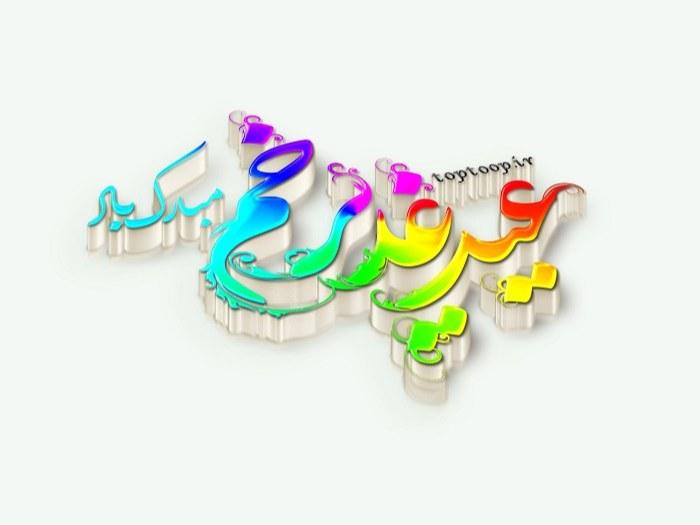 عکس پروفایل درمورد عید غدیر خم + لوگوی طراحی شده به مناسبت همین روز
