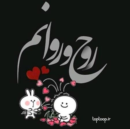جملات رمانتیک انگلیسی با معنی فارسی برای عشقم