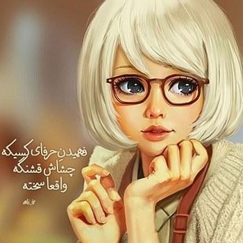 عکس متن دخترونه غمگین