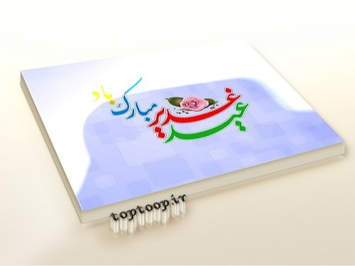 متن های زیبا و برتر به همراه عکس نوشته با موضوع عید غدیر خم مبارک باد