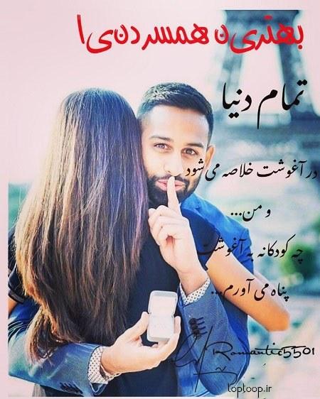 متن های کوتاه عاشقانه جذاب و دلنشین فروردین 98 همراه عکس نوشته
