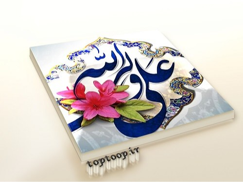 عکس نوشته تبریک عید غدیر خم 97مخصوص تلگرام