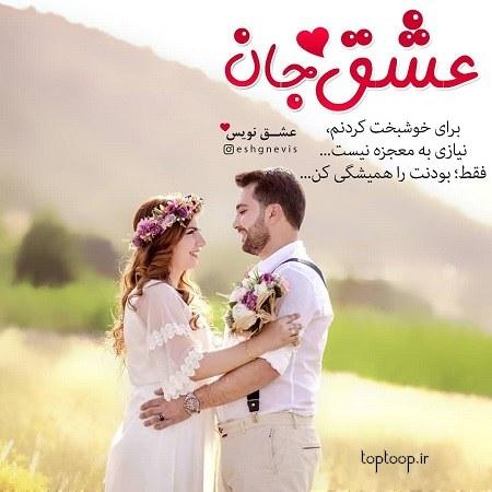 عکس پروفایل انگلیسی عاشقانه با ترجمه فارسی 2019 جدید