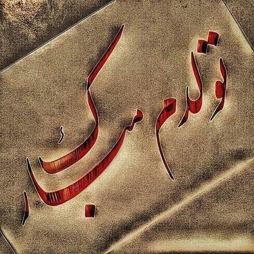 عکس نوشته تولدم مبارک مرداد