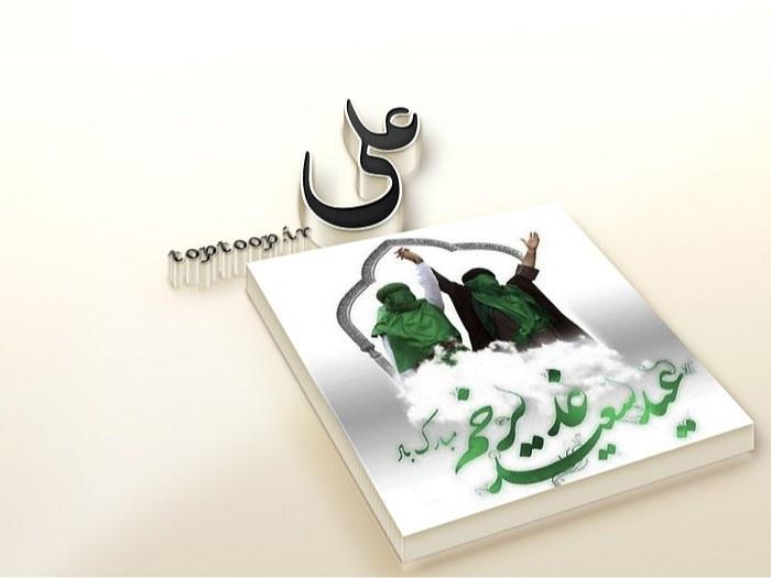عکس پروفایل عید غدیر خم 97 +متن تبریک عید غدیر خم 97