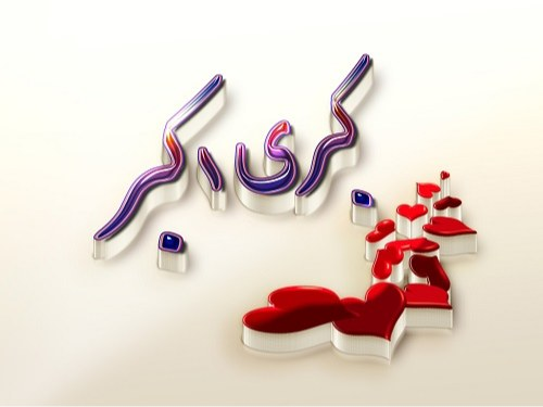 عکس نوشته اسم کبری و اکبر