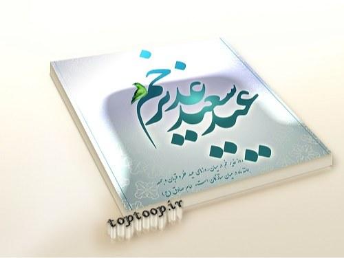 عکس نوشته از عید غدیر خم واسه پروفایل