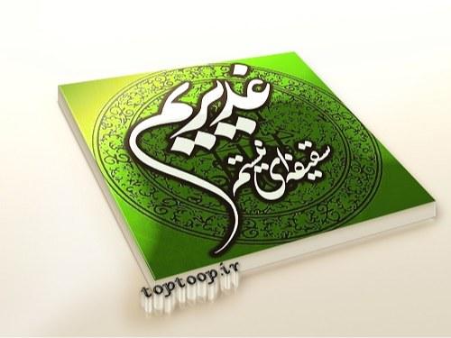 عکس و متن برای عید غدیر خم