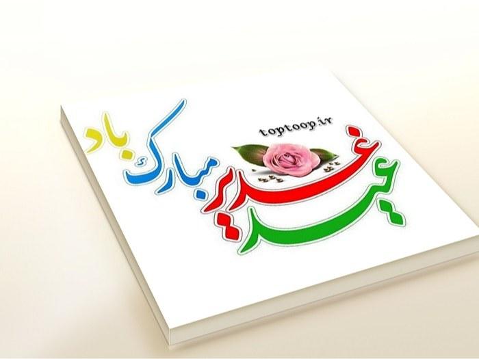 عکس نوشته عید غدیر خم مبارک