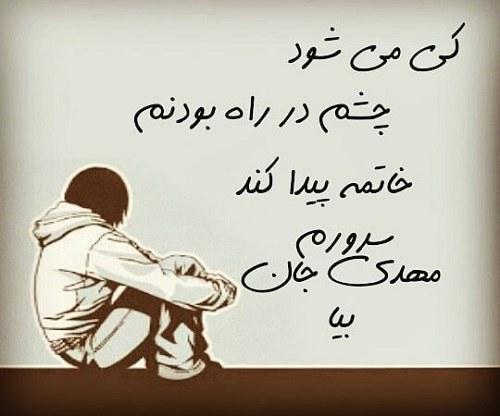 عکس نوشته امام زمان جمعه