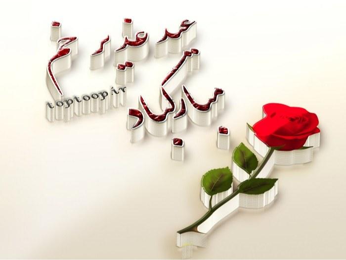 عید غدیر خم مبارک باد + تصویر