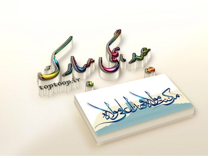 متن تبریک عید غدیر + گالری عکس نوشته تبریک عید سعید غدیر خم 97