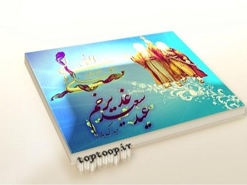 عکس نوشته تبریک عید سعید غدیر خم شهریور ماه 97