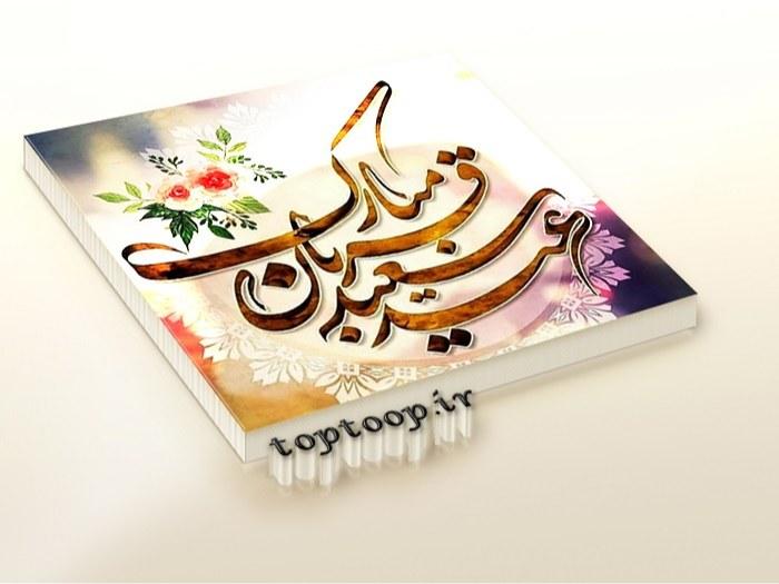 عکس های متن دار زیبا راجب به عید غدیر خم