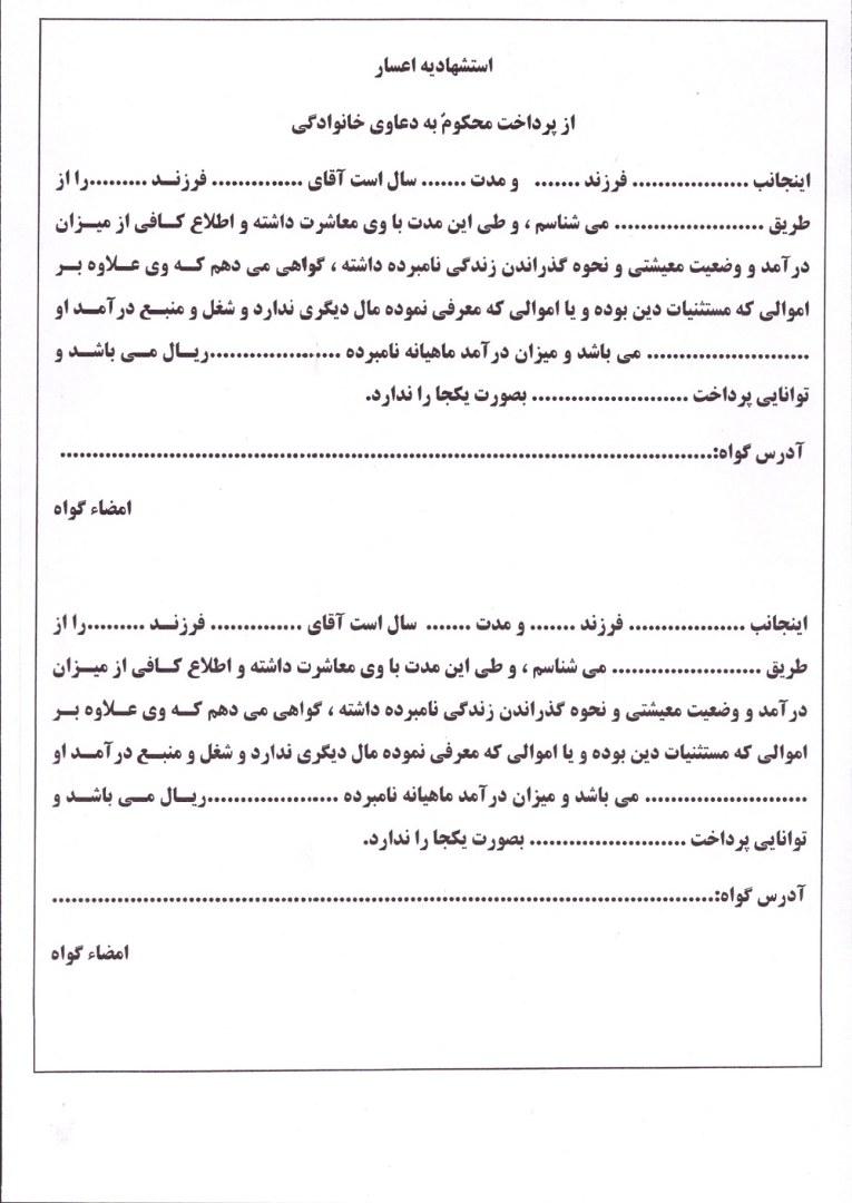 فرم های خام دادخواست برای کم کردن اقساط مهریه