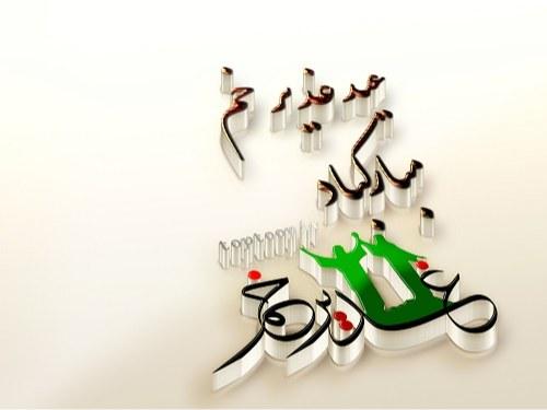 عکس نوشته در مورد عید غدیر خم برای پروفایل 97 جدید