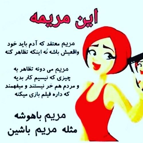 عکس نوشته دار کارتونی در مورد اسم مریم