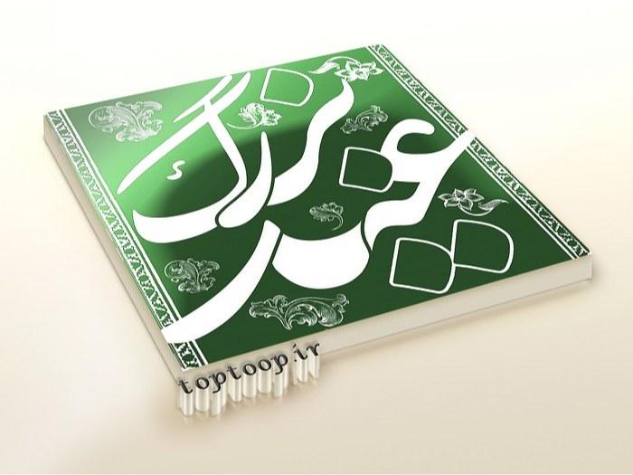 لوگوی عید بزرگ غدیر + تصاویر و جملات تبریک عید غدیر