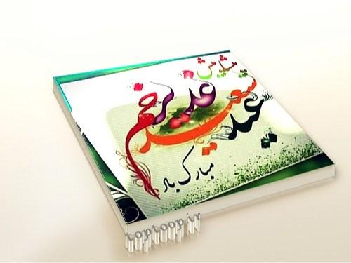 عکس پروفایل پیشاپیش عید غدیر خم مبارکباد