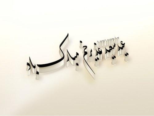 عکس نوشته عید غدیر خم عاشقانه + گالری عکس ها