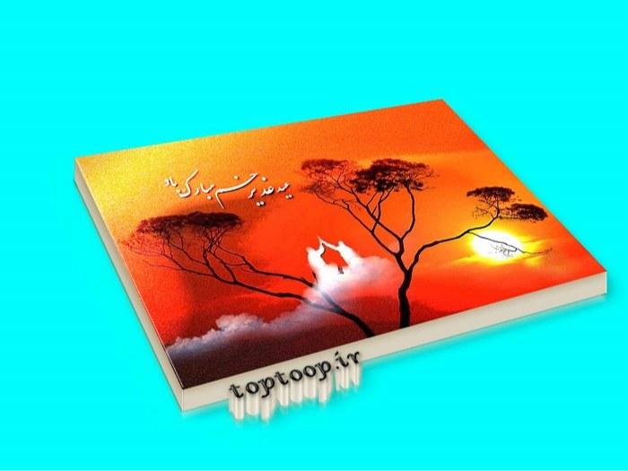 کارت پستال زیبای عید غدیر خام + آلبوم تصاویر