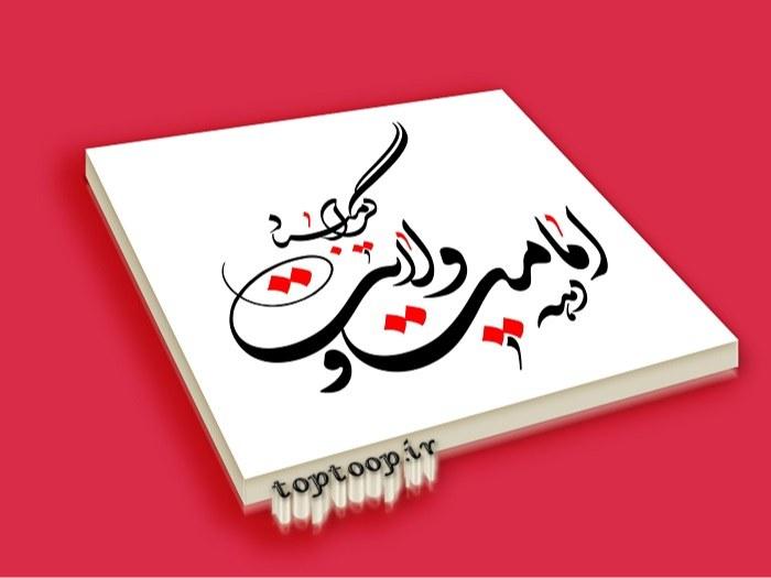 عکس عید غدیر خم hd + جملات تبریک قشنگ